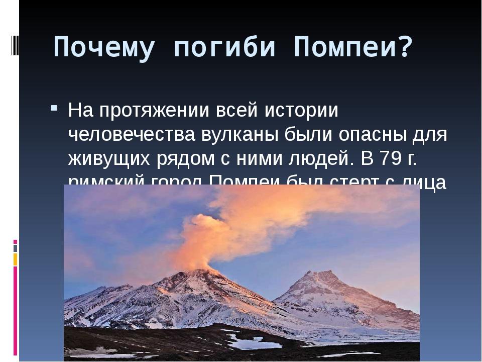 Почему погиби Помпеи? На протяжении всей истории человечества вулканы были оп...