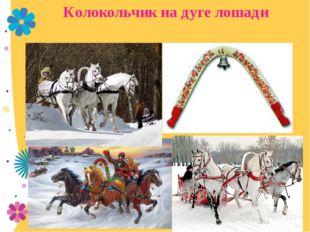 Колокольчик на дуге лошади