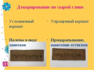 Декорирование по сырой глине Усложненный вариант Налепы в виде завитков Упрощ