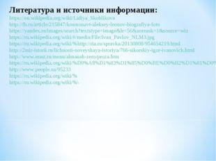 Литература и источники информации: https://en.wikipedia.org/wiki/Lidiya_Skobl