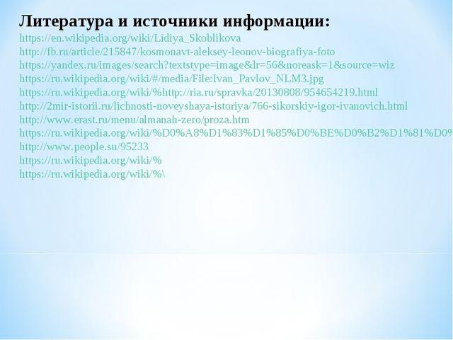 Литература и источники информации: https://en.wikipedia.org/wiki/Lidiya_Skobl...