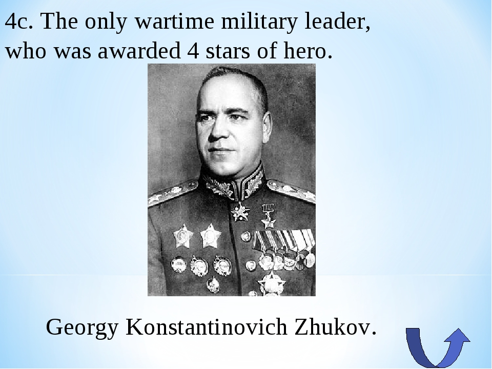 4c. The only wartime military leader, who was awarded 4 stars of hero. Georgy...