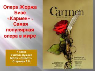 Опера Жоржа Бизе «Кармен» . Самая популярная опера в мире 7 класс Учитель муз