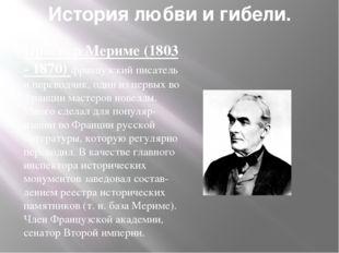 История любви и гибели. Проспер Мериме (1803 - 1870) французский писатель и п