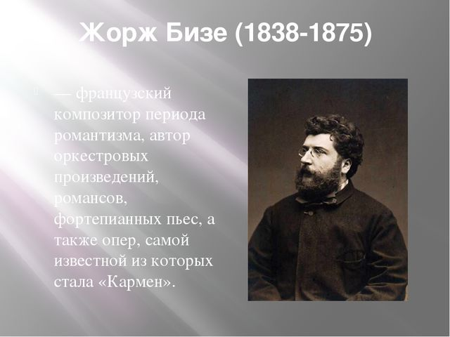 Жорж Бизе (1838-1875) — французский композитор периода романтизма, автор орке...
