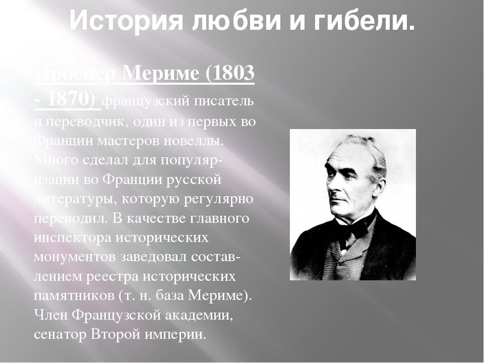 История любви и гибели. Проспер Мериме (1803 - 1870) французский писатель и п...