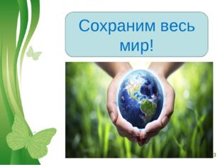 Сохраним весь мир! Free Powerpoint Templates Page *