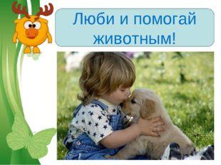 Люби и помогай животным! Free Powerpoint Templates Page *