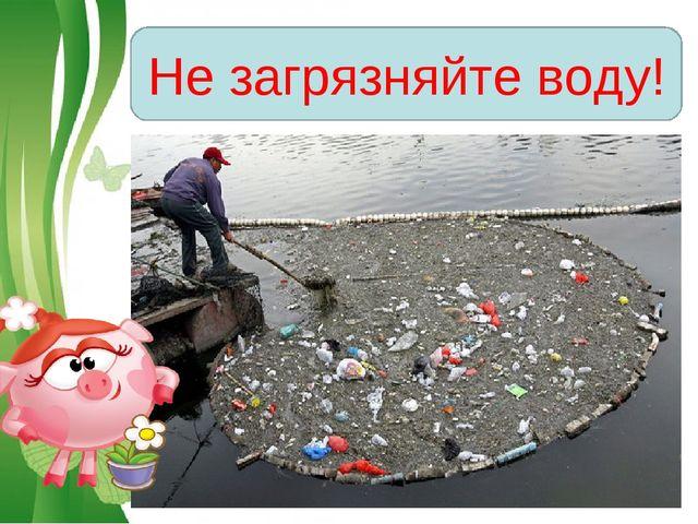 Не загрязняйте воду! Free Powerpoint Templates Page *