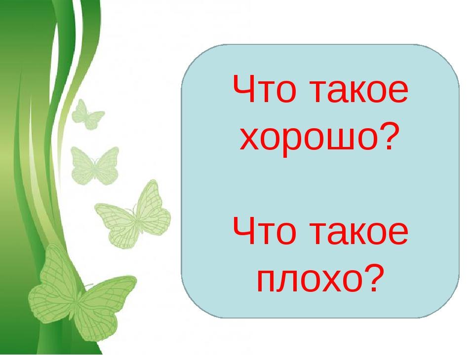 Free Powerpoint Templates Что такое хорошо? Что такое плохо? Free Powerpoint...