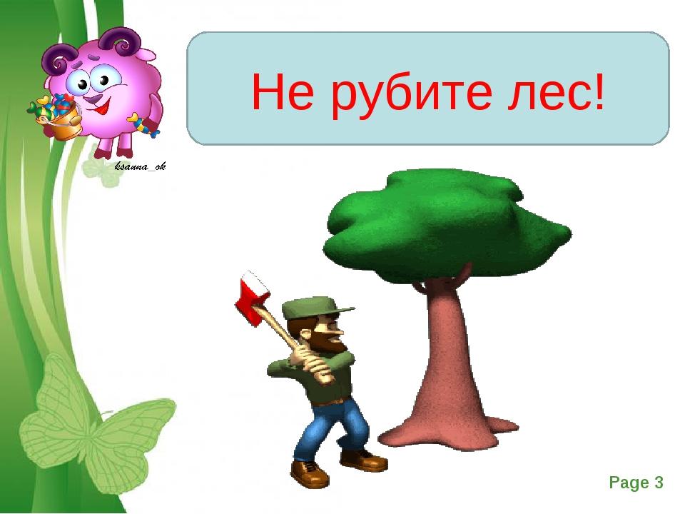 Не рубите лес! Free Powerpoint Templates Page *