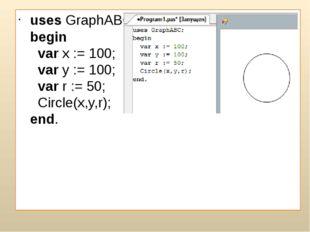 uses GraphABC; begin  var x := 100;  var y := 100;  var r := 50;  Circle(
