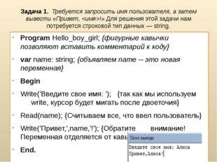 Задача 1. Требуется запросить имя пользователя, а затем вывести «Привет, !»