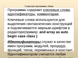 Структура программы: обзор Программа содержит ключевые слова, идентификатор