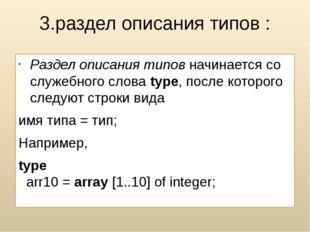 3.раздел описания типов : Раздел описания типов начинается со служебного слов