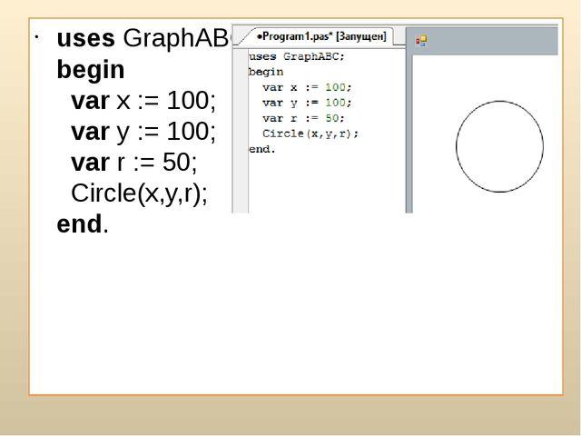 uses GraphABC; begin  var x := 100;  var y := 100;  var r := 50;  Circle(...