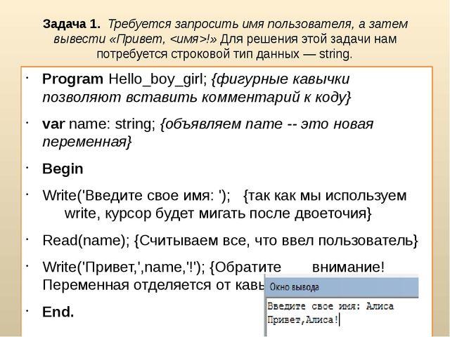 Задача 1. Требуется запросить имя пользователя, а затем вывести «Привет, !»...