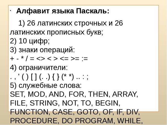 Алфавит языка Паскаль: 1) 26 латинских строчных и 26 латинских прописных букв...