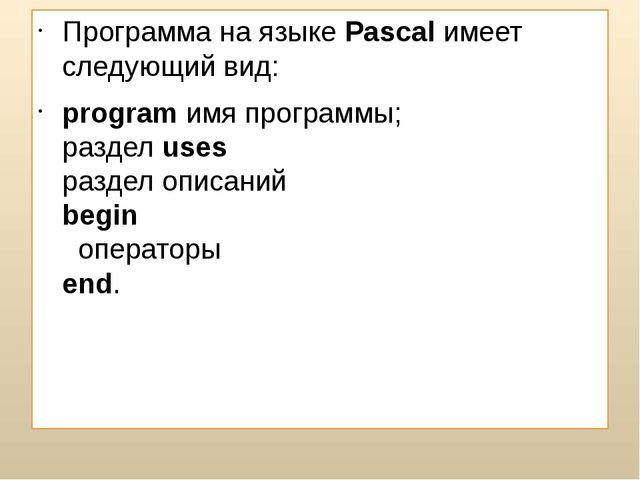 Программа на языке Pascal имеет следующий вид: program имя программы; раздел...