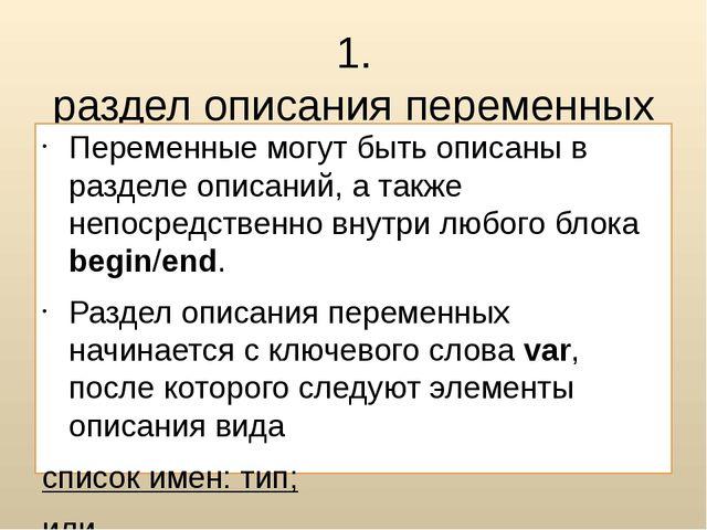 1.раздел описания переменных : Переменные могут быть описаны в разделе описан...