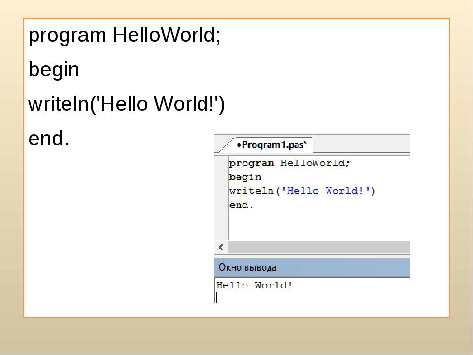 program HelloWorld;  begin writeln('Hello World!') end.