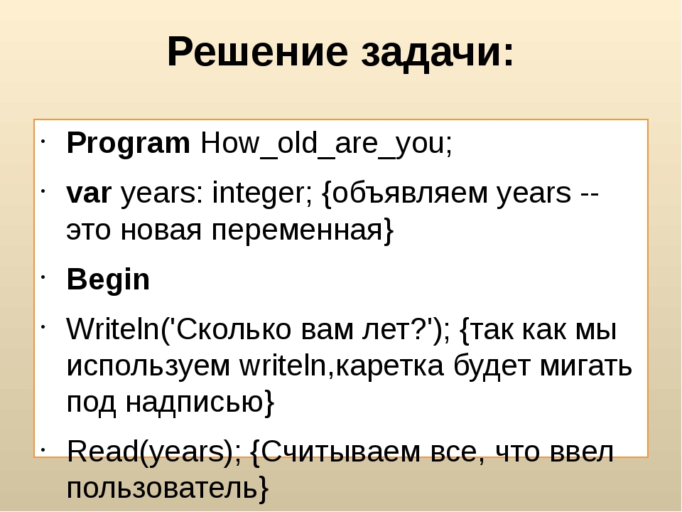 Решение задачи: Program How_old_are_you; var years: integer; {объявляем years...