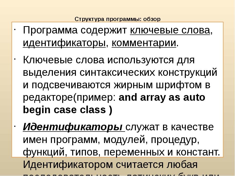 Структура программы: обзор Программа содержит ключевые слова, идентификатор...