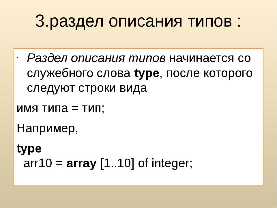 3.раздел описания типов : Раздел описания типов начинается со служебного слов...