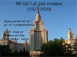 Муса укыган Мәскәү дәүләт университеты. 1929 елда ул Коммунистлар партиясенә