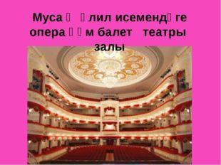 Муса Җәлил исемендәге опера һәм балет театры залы