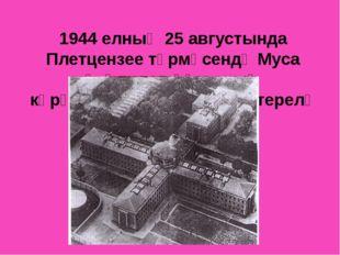 1944 елның 25 августында Плетцензее төрмәсендә Муса Җәлилов һәм аның көрәштәш