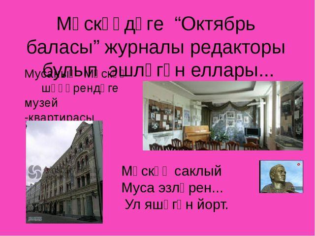 """Мәскәүдәге """"Октябрь баласы"""" журналы редакторы булып эшләгән еллары... Мусаның..."""