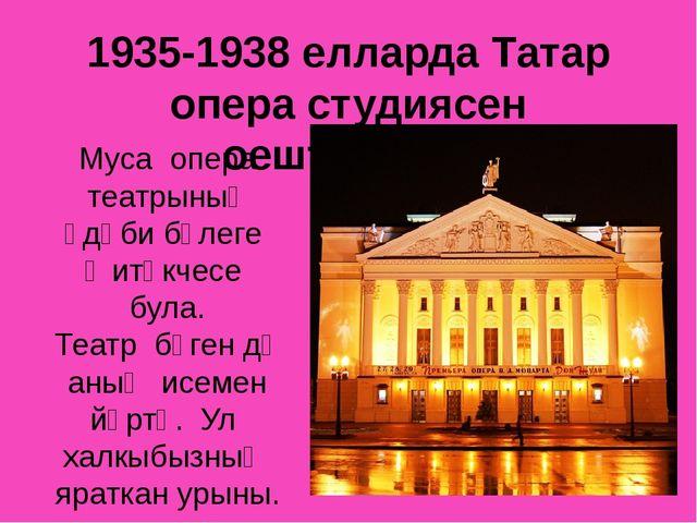 1935-1938 елларда Татар опера студиясен оештыручы Муса опера театрының әдәби...
