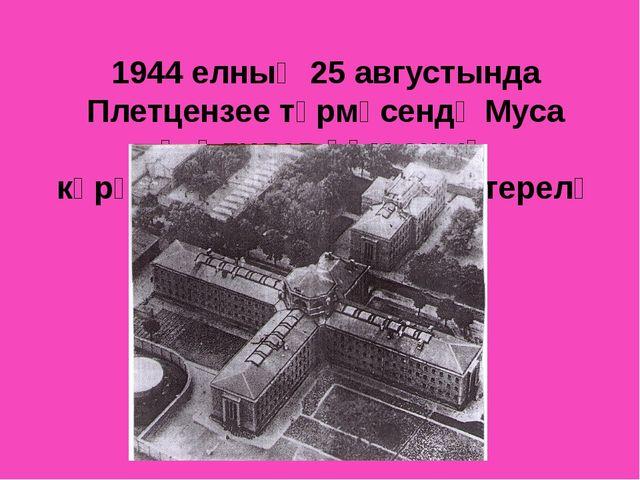 1944 елның 25 августында Плетцензее төрмәсендә Муса Җәлилов һәм аның көрәштәш...