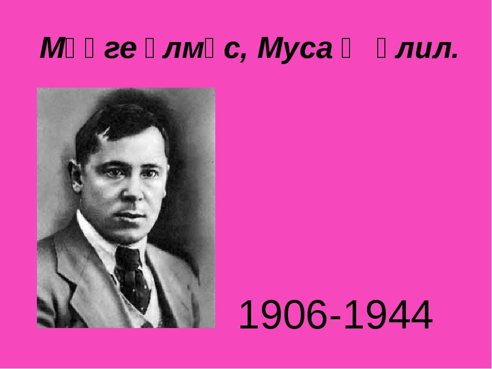 Мәңге үлмәс, Муса Җәлил. 1906-1944