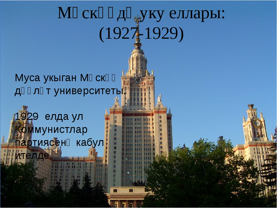 Муса укыган Мәскәү дәүләт университеты. 1929 елда ул Коммунистлар партиясенә...