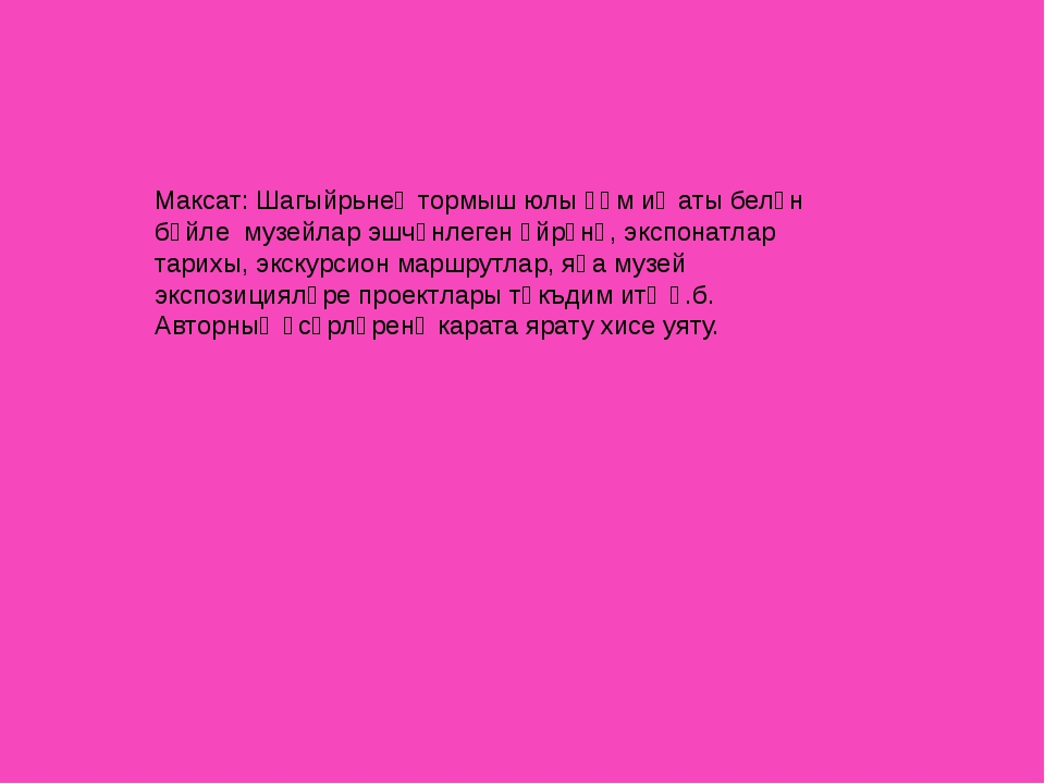Максат: Шагыйрьнең тормыш юлы һәм иҗаты белән бәйле музейлар эшчәнлеген өйрән...