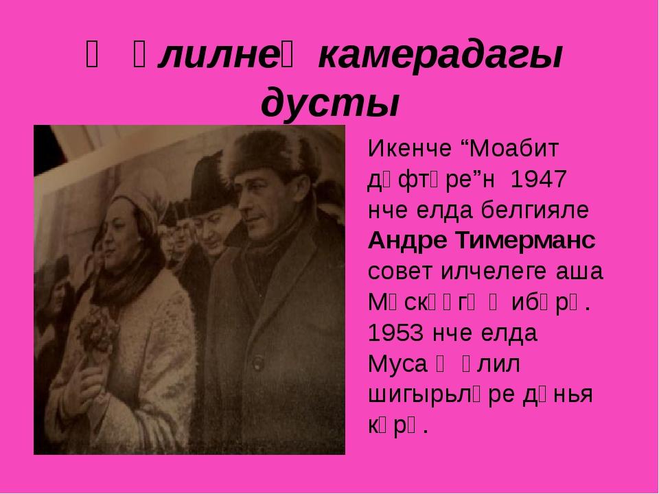 """Җәлилнең камерадагы дусты Икенче """"Моабит дәфтәре""""н 1947 нче елда белгияле Анд..."""