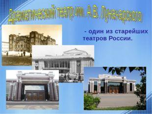 - один из старейших театров России.