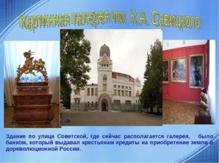 Здание по улице Советской, где сейчас располагается галерея, было банком, кот