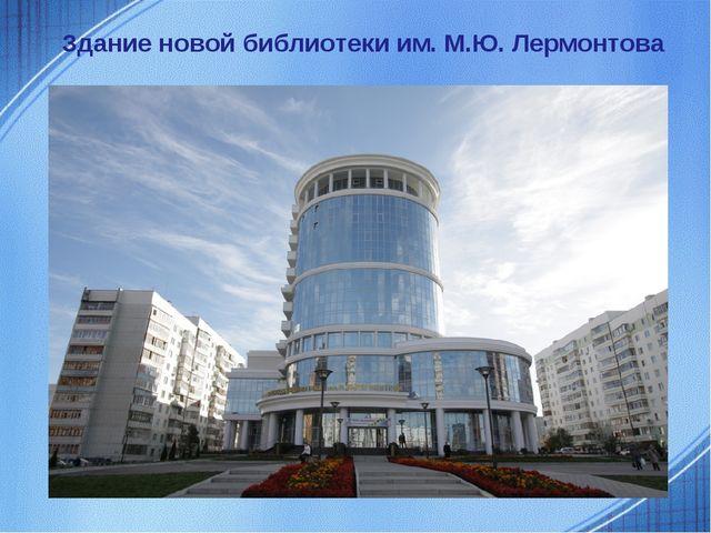 Здание новой библиотеки им. М.Ю. Лермонтова