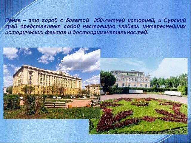 Пенза – это город с богатой 350-летней историей, и Сурский край представляет...