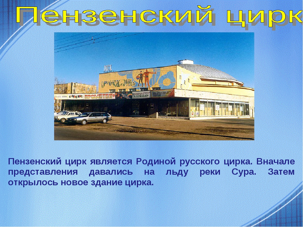 Пензенский цирк является Родиной русского цирка. Вначале представления давали...
