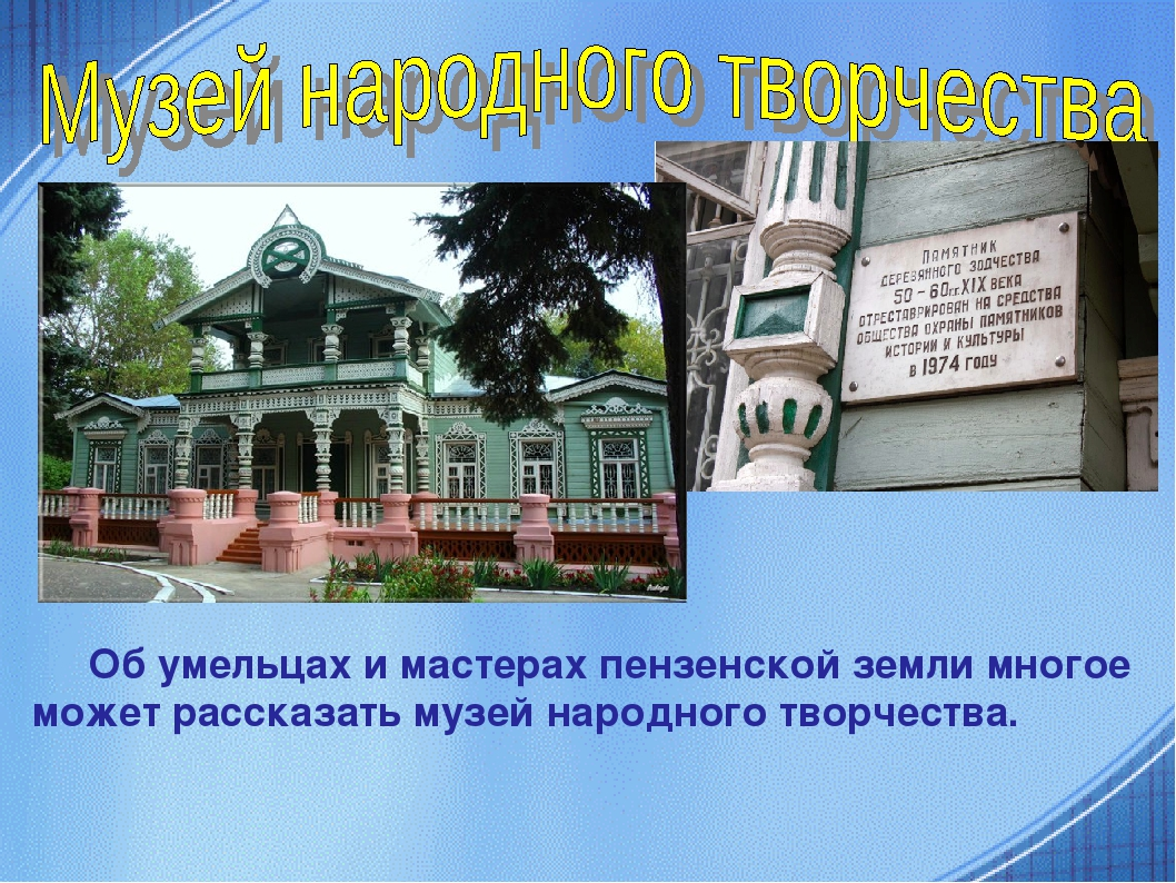 Об умельцах и мастерах пензенской земли многое может рассказать музей народн...