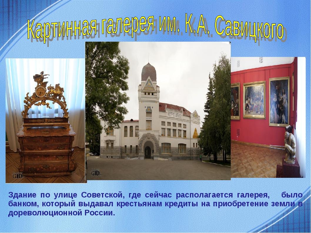 Здание по улице Советской, где сейчас располагается галерея, было банком, кот...
