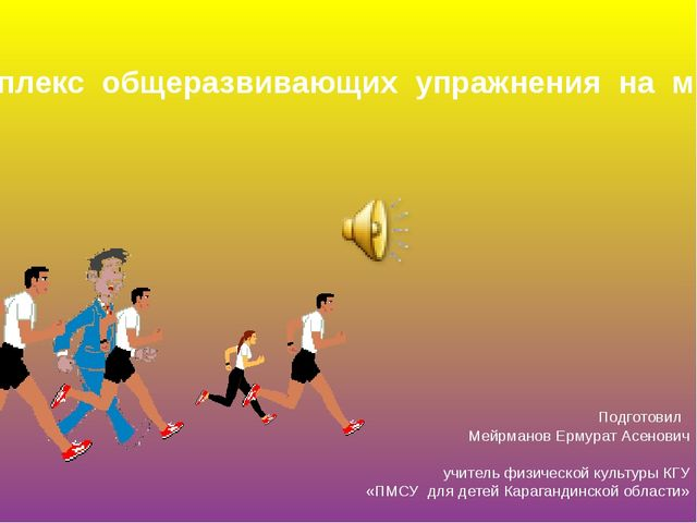 Комплекс общеразвивающих упражнения на месте Подготовил Мейрманов Ермурат Асе...