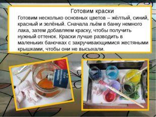 Готовим краски Готовим несколько основных цветов – жёлтый, синий, красный и