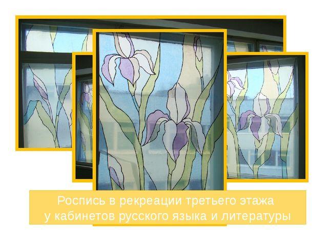 Роспись в рекреации третьего этажа у кабинетов русского языка и литературы