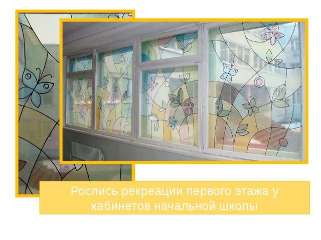 Роспись рекреации первого этажа у кабинетов начальной школы