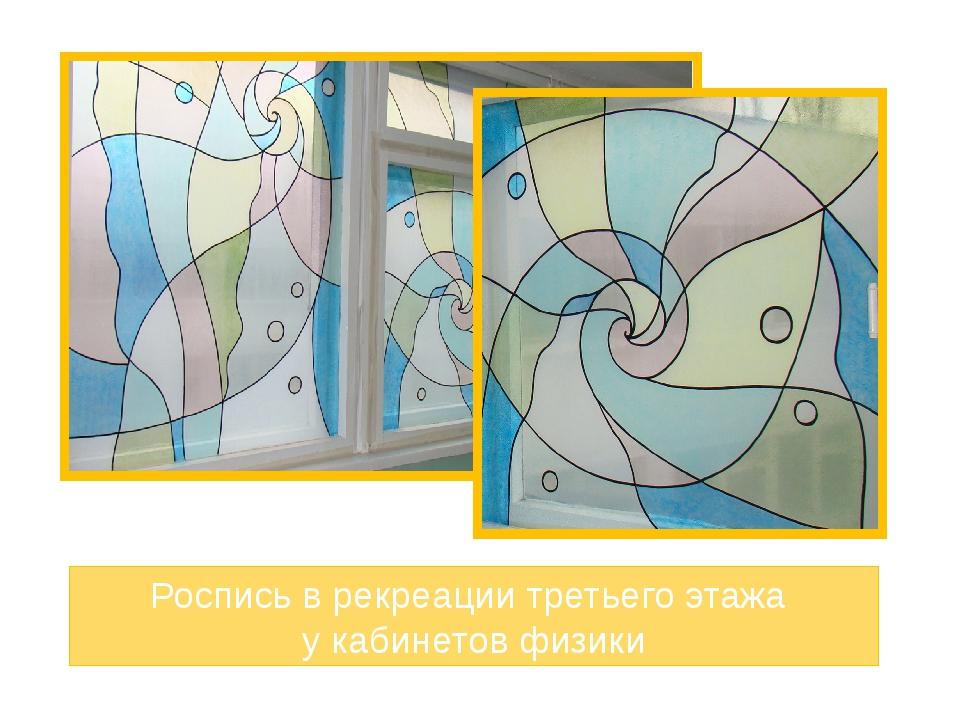 Роспись в рекреации третьего этажа у кабинетов физики